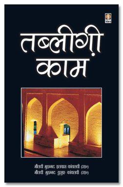 Tablighi Kaam Hindi