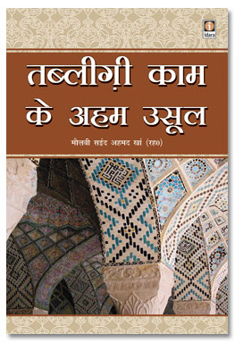 Tablighi Kaam Ke Aham Usool – Hindi