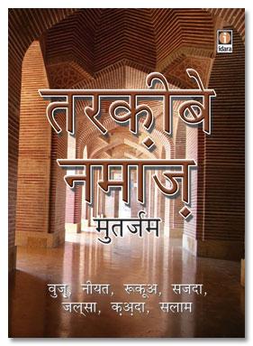 Tarkeeb e Namaz – Hindi Pocket