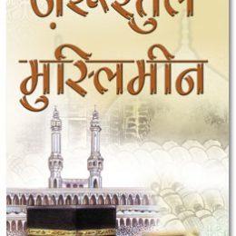 Zaroorat ul Muslimeen