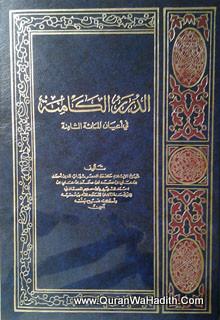 الدرر الكامنة في أعيان المائة الثامنة – 4 مجلدات