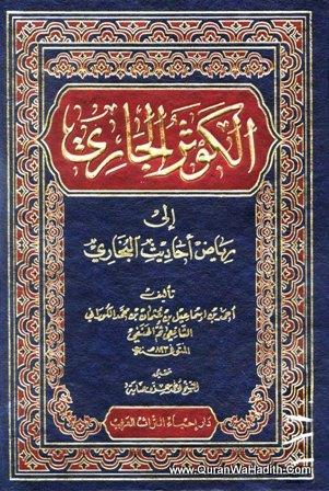Al Kausar al Jari ila Riyaz Ahadees al Bukhari, الكوثر الجاري إلى رياض أحاديث البخاري – 12 مجلدات
