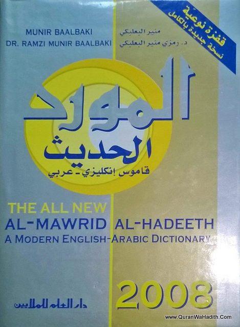 Al Mawrid Al Hadeeh: Modern English Arabic Dictionary