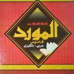 Al Mawrid Arabic English Dictionary