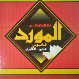 Al Mawrid Arabic English Dictionary
