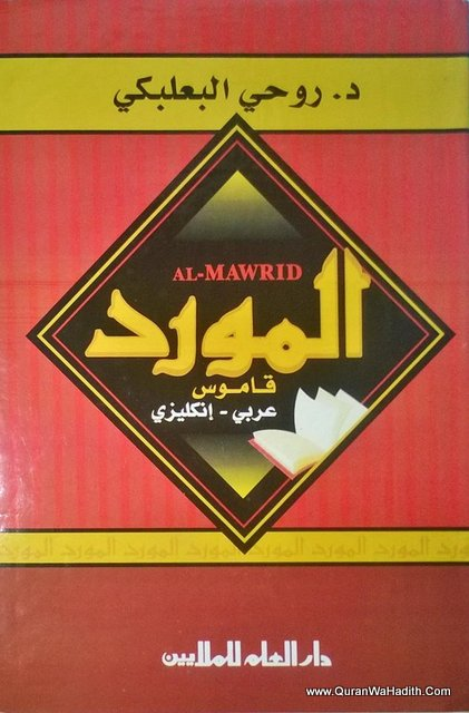 Al Mawrid: Arabic English Dictionary – المورد عربى انجليزى