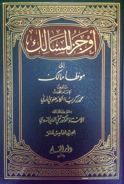 Awjaz Al Masalik ila Muwatta Malik, 18 Vols أوجز المسالك إلى موطأ مالك