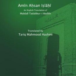 Fundamentals of Hadith Interpretation