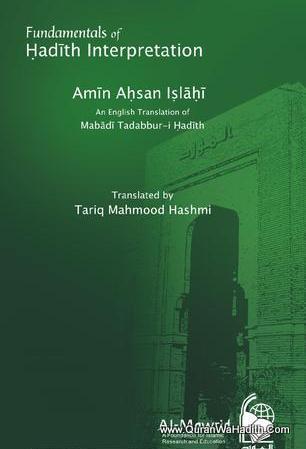 Fundamentals of Hadith Interpretation