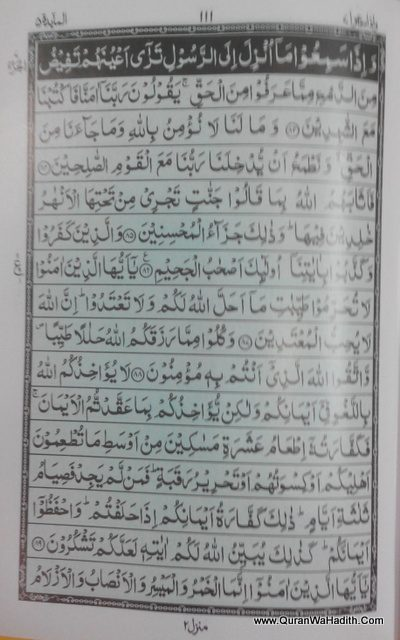 Arabic Quran Green Pages