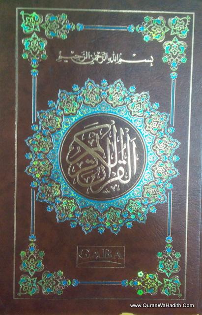 Arabic Quran Green Pages – Medium
