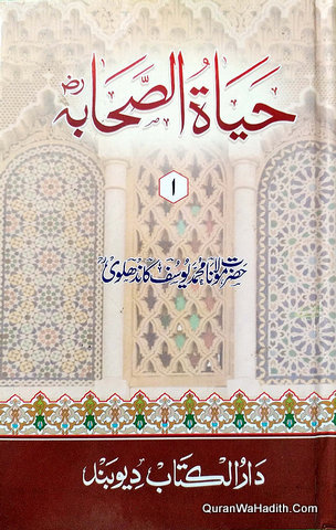 Hayat us Sahaba, 3 Vols, حیات الصحابہ