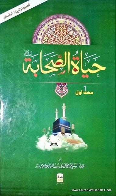 Hayatus Sahaba Urdu 3 Jild – حیات الصحابہ