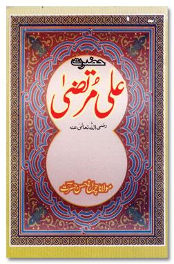 Hazrat Ali Murtaza – حضرت علی مرتضی