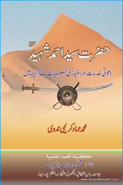 Hazrat Syed Ahmed Shaheed – حضرت سید احمد شہید