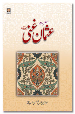Hazrat Usman Ghani – حضرت عثمان غنی