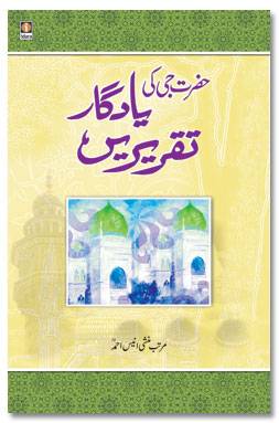 Hazratji Maulana Muhammad Yusuf Kandhlawi Ki Yadgaar Taqreerein