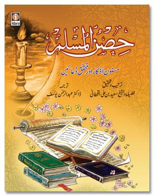 Hisnul Muslim Pocket – حصن المسلم