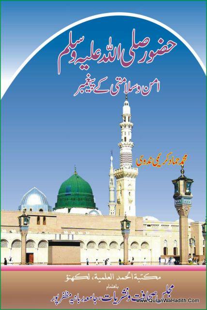 Huzoor ﷺ Aman Wa Salamati Ke Paigambar