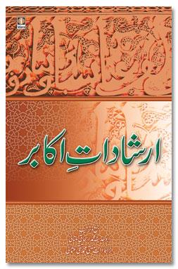 Irshadat e Akabir – ارشادات اکابر