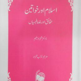 Islam Aur Khawateen