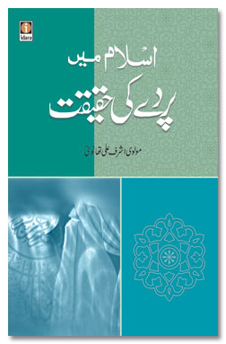 Islam Main Parde Ki Haqeeqat – اسلام میں پردہ کی حقیقت