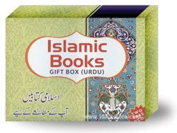 Islamic Books Gift Box