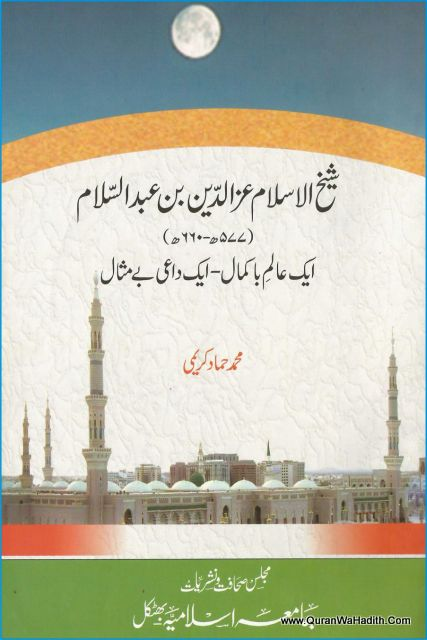 Izzuddin Bin Abdus Salam – عزالدين ابن عبدالسلام