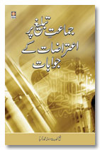 Jamaat e Tabligh Par Aitrazat Ke Jawabat