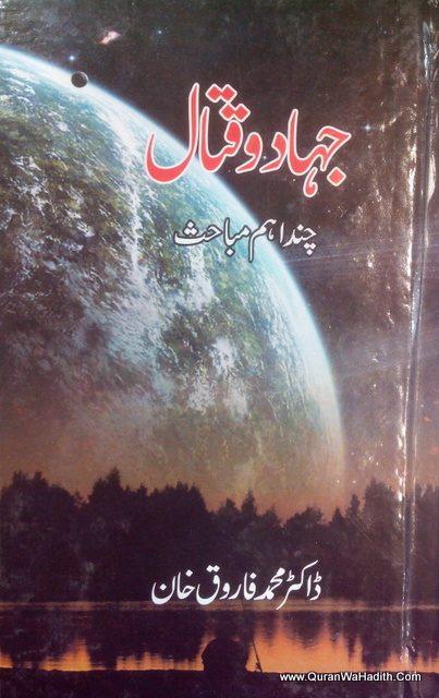 Jihad wa Qital Chand Aham Mabahis