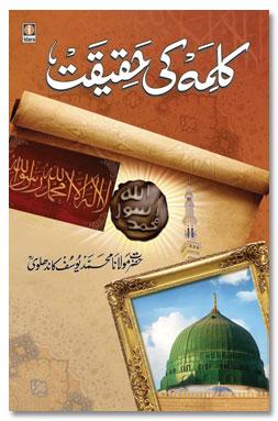 Kalime Ki Haqeeqat – کلمے کی حقیقت
