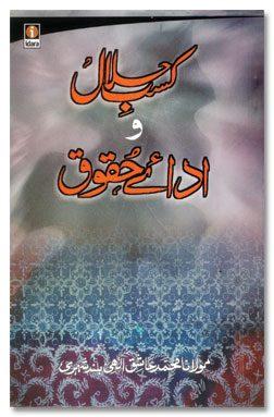 Kasb e Halal Wa Ada e Haqooq