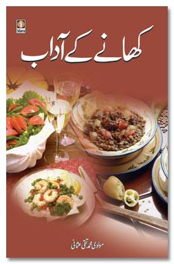 Khane Ke Adaab – کھانے کے آداب