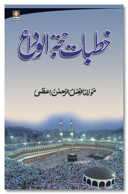 Khutbah Hajjatul Wida – خطبات حجت الوداع