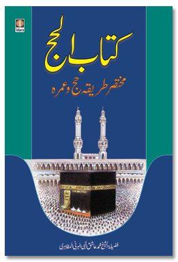 Kitab ul Hajj