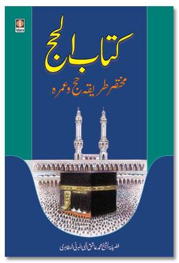Kitab ul Hajj – کتاب الحج
