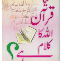 Kya Quran Allah Ka Kalam Hai