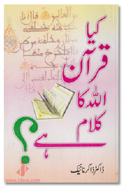 Kya Quran Allah Ka Kalam Hai – کیا قرآن اللہ کا کلام ہے