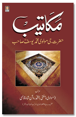 Makatib: Maulana Muhammad Yusuf – مکاتيب مولانا محمد یوسف