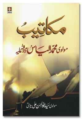 Makatib Maulana Muhammad ilyas – مکاتیب مولانا محمد الیاس