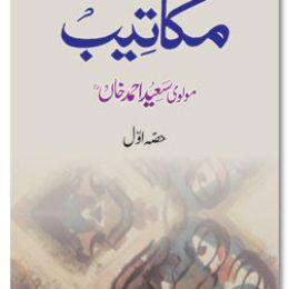 Makatib Maulana Saeed Ahmed Khan