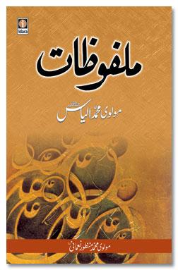Malfoozat Maulana ilyas – ملفوظات مولانا الیاس