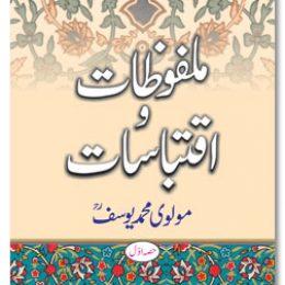 Malfoozat Wa Iqtebasaat Maulana Yusuf Kandhlawi