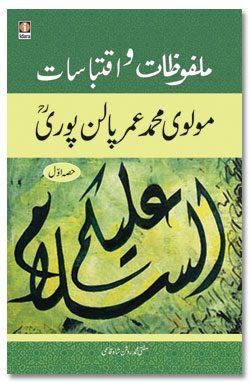 Malfoozat wa Iqtebasaat Maulana Mohammad Umar Palanpuri