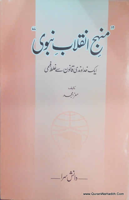Manhaj e Inqilab e Nabavi: Ek Ghalat Fehmi – منہج انقلاب نبوی