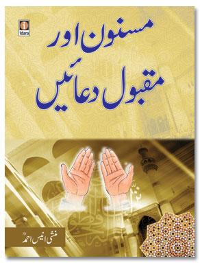 Masnoon Wa Maqbool Duain – مسنون و مقبول دعائیں