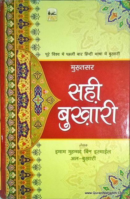 Mukhtasar Sahih Bukhari In Hindi