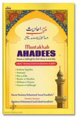 Muntakhab Ahadith In Roman English