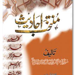 Muntakhab Hadees