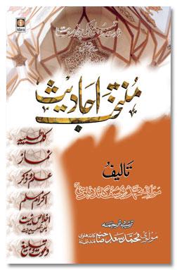 Muntakhab Hadees – منتخب احادیث